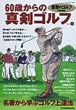 書斎のゴルフ別冊 60歳からの真剣ゴルフ vol.4―名著に学ぶゴルフ上達法