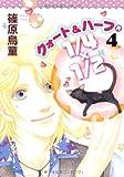 1/4×1/2(R)(4) クォート&ハーフ(朝日コミックス) (眠れぬ夜の奇妙な話コミックス)