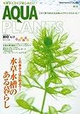 AQUA PLANTS (アクアプランツ) No.09 2012年 05月号 [雑誌]