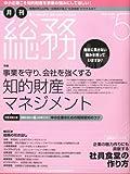 月刊 総務 2012年 05月号 [雑誌]