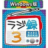 ラジ録3 for Windows [ダウンロード]
