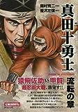 真田十勇士 流転の章 (SPコミックス)