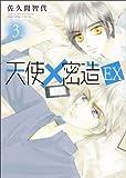 天使×密造 EX 3 (B's-LOVEY COMICS)