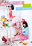 写真集『【特装版】月刊NEO バニラビーンズ』 「北欧の風に乗ってやってきた女の子二人ユニット」のポップな脚線美に注目!