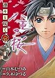 凛々と咲く 八重の桜 壱 (カドカワデジタルコミックス)