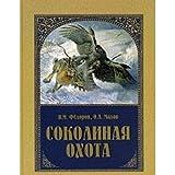 img - for Falconry / Sokolinaya okhota book / textbook / text book