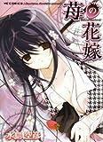 苺の花嫁 (ヤングキングコミックス)