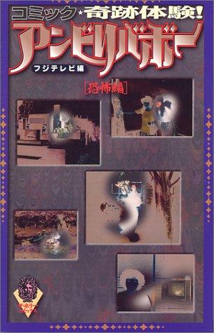コミック奇跡体験!アンビリバボー (恐怖編) (ザ・ホラーコミックス)