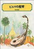 ビルマの竪琴 (偕成社文庫 (3021))