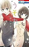 うそカノ 6 (花とゆめコミックス)