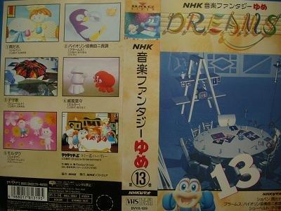 NHK音楽ファンタジーゆめ 第13巻 [VHS]