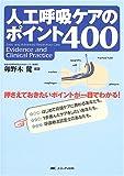 人工呼吸ケアのポイント400