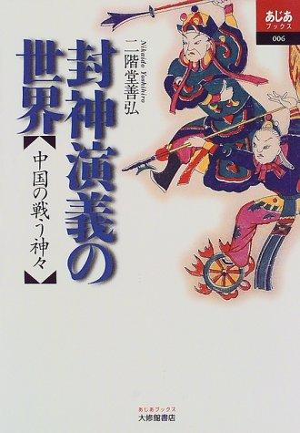 封神演義の世界―中国の戦う神々