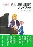バッハ演奏と指導のハンドブック (ソアレスのピアノ講座~音の世界~)