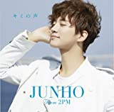 Like a star♪JUNHO From 2PM