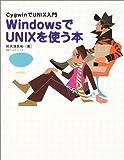 Windows��UNIX���g���{�\Cygwin��UNIX���