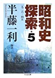 昭和史探索 5—一九二六-四五 (5) (ちくま文庫 は 24-7)