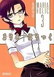 まりあ†ほりっく3 (MFコミックス アライブシリーズ)