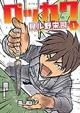 ロッカク(1) (電撃ジャパンコミックス) (電撃ジャパンコミックス ミ 1-1)