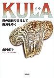 KULA(クラ)―貝の首飾りを探して南海をゆく