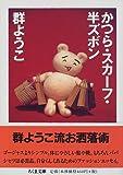かつら・スカーフ・半ズボン (ちくま文庫)