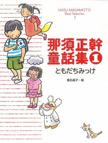 那須正幹童話集1 ともだちみっけ (NASU MASAMOTO Best Selection 1)
