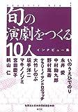 旬の演劇をつくる10人-インタビュー集 (シアター・ナウ)
