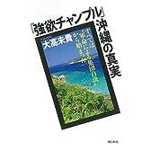 「強欲チャンプル」沖縄の真実
