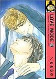 LOVE MODE (5) (ビーボーイコミックス)