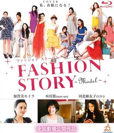 FASHION STORY Model ブルーレイディスク [レンタル落ち]