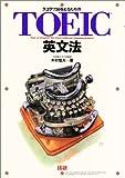 スコア730をとるためのTOEIC英文法