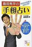 島田秀平の手相占い / 島田 秀平 のシリーズ情報を見る