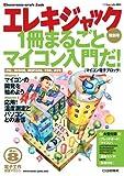 エレキジャック 2008年 10月号 [雑誌]