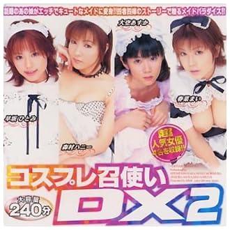 コスプレ召使いDX2 [DVD]
