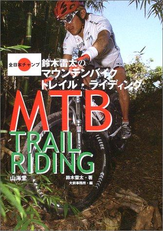 全日本チャンプ鈴木雷太のMTBトレイル・ライディング