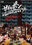 ガチャポン [DVD]