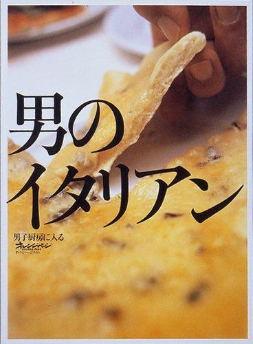 男のイタリアン (オレンジページブックス―男子厨房に入る)
