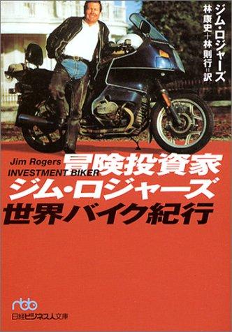 冒険投資家ジム・ロジャーズ 世界バイク紀行 日経ビジネス人文庫 (日経ビジネス人文庫)
