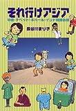 それ行けアジア—中国・チベット・ネパール・インド陸路の旅 (地球好奇心ガイドシリーズ)