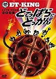 LIVE TOUR 2008~どてっぱらにどっかん!~ [DVD]