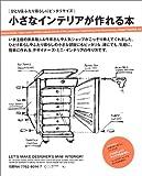 小さなインテリアが作れる本―ひとり&ふたり暮らしにピッタリサイズ (AC mook)