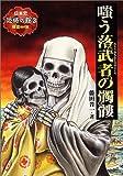 嗤う落武者の髑髏 (日本史 恐怖の館―鎌倉時代編)