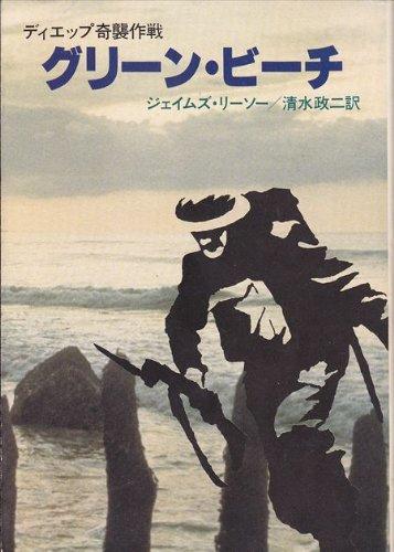 グリーン・ビーチ (1981年) (ハヤカワ文庫―NF)
