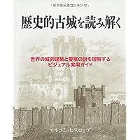 歴史的古城を読み解く