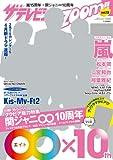 ザテレビジョンZOOM!! (ズーム) VOL.15 2014年 3/14号 [雑誌]