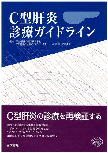 C型肝炎診療ガイドライン