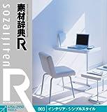 素材辞典[R(アール)] 003 インテリア・シンプルスタイル