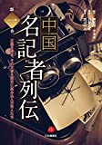 中国名記者列伝(第一巻)
