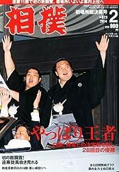 相撲 2014年 02月号 [雑誌]