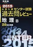 大学入試センター試験過去問レビュー地理B 2015 (河合塾シリーズ)